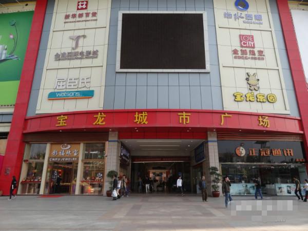 地址:福州台江宝龙城市广场图片
