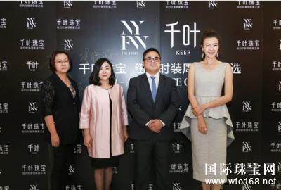 中国奢侈品行业的快速发展,千叶珠宝不仅在产品设计上不断的推陈出新