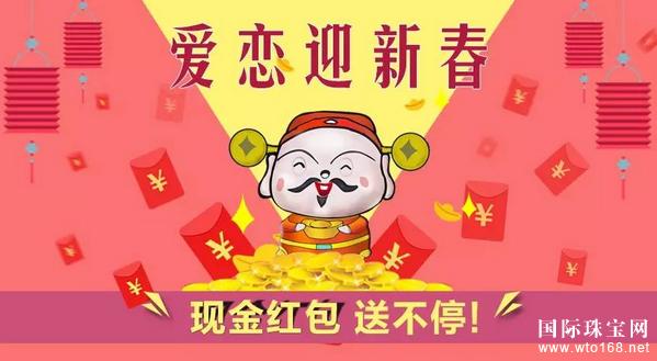 爱恋迎新春—玩游戏送现金红包啦!