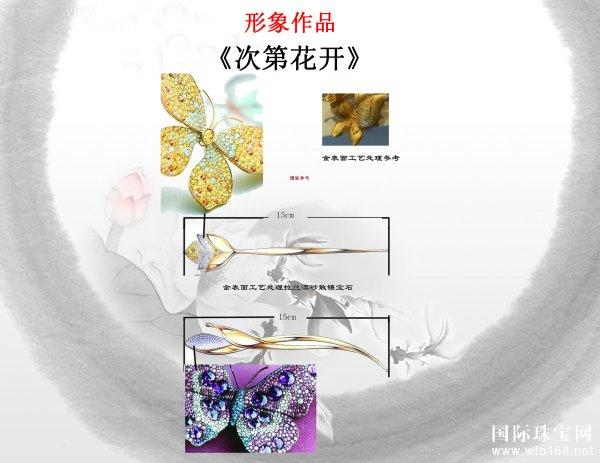 与珠宝设计师何涛谈行业设计现状