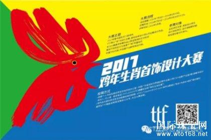 ttf 2017鸡年生肖首饰设计大赛 诚邀您的参与