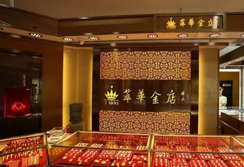 萃华金店周年庆 黄金以旧换新 新购珠宝在送黄金