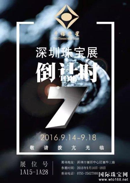 中式珠宝广告海报