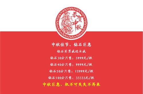 """周六福珠宝 """"花好月圆 情满中秋"""""""