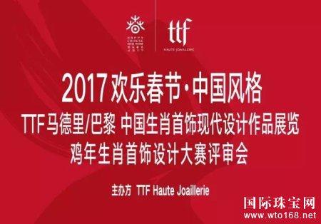 大奖揭晓 ttf2017鸡年生肖首饰设计大赛评审完美收官