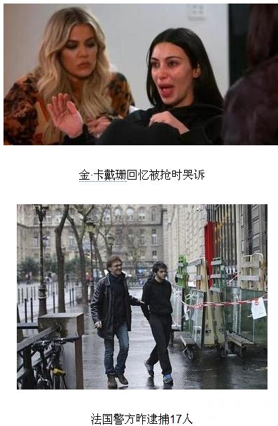 金·卡戴珊千万珠宝被劫案破案 巴黎内鬼司机被捕