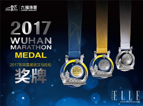 六福珠宝全力支持2017武汉马拉松 足金奖牌 为你而来