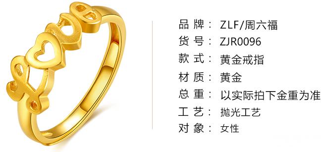 hk香港珠宝怎么样_周六福黄金戒指怎么样?有什么标志?(2)_国际珠宝网