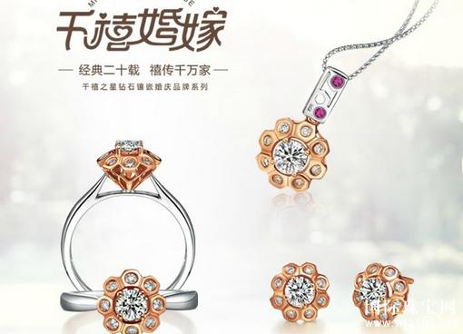 千禧之星珠宝介绍