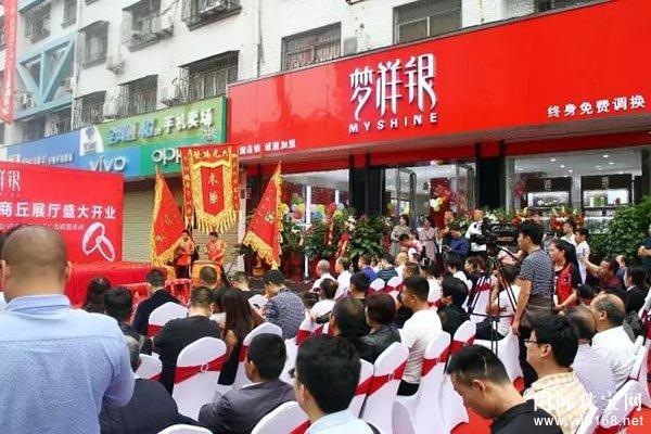 祝贺梦祥纯银豫东区商丘展厅盛大开业