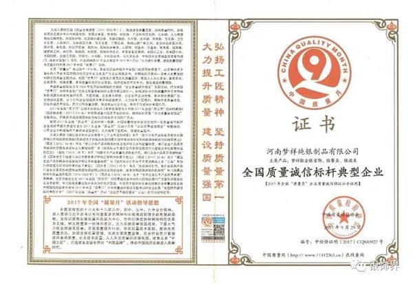 """梦祥纯银公司荣获""""全国质量诚信标杆典型企业"""