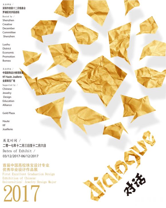 2017首届中国高校珠宝设计专业优秀毕业设计展暨ttf2018狗年生肖设计