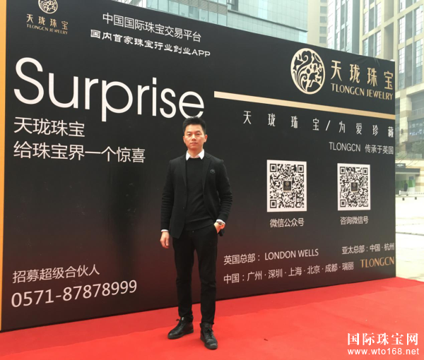 天珑珠宝应邀出席2018中国社交电商经济年会