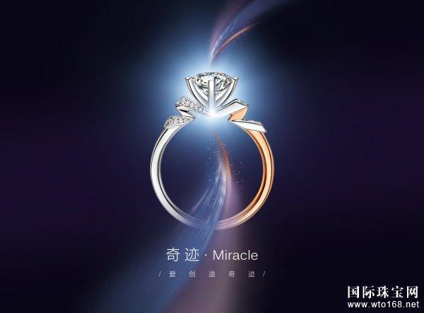 用珠宝SAY LOVE,德诚珠宝用爱创造「奇迹」!