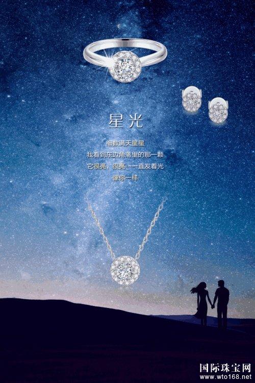 金嘉利钻石春季新品——星空系列,闪耀上市!