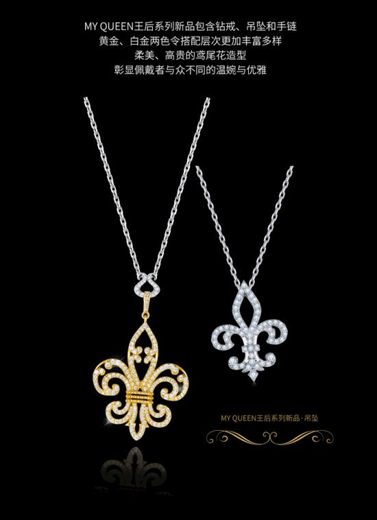 queen8系列_my queen王后系列新品包含钻戒,吊坠和手链
