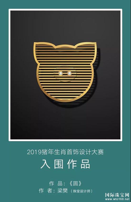 2019猪年生肖首饰设计大赛胸针及吊坠入围作品公布!
