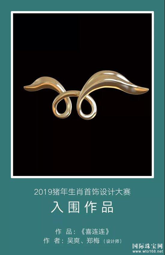 2019猪年生肖首饰设计大赛胸针及吊坠入围作品公布!(3