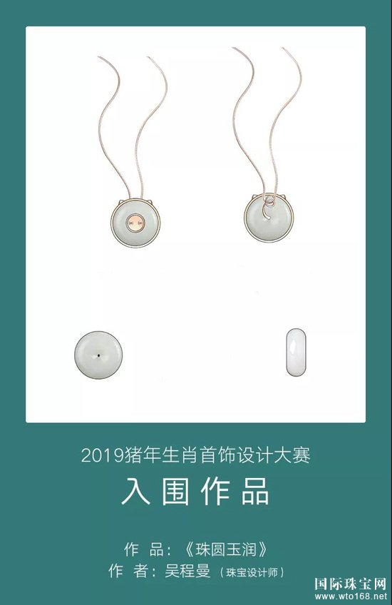 2019猪年生肖首饰设计大赛胸针及吊坠入围作品公布!(5
