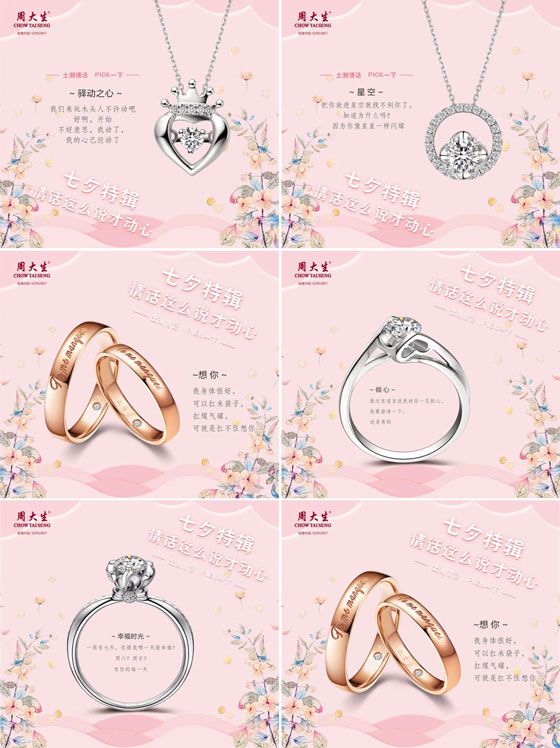 周大生珠宝:为你翻译爱情,款款深情!